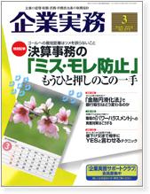 『企業実務』3月号 日本実業出版社