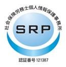 SRP認証事務所_しおざわ労働法務事務所