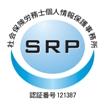 SRP認証制度について