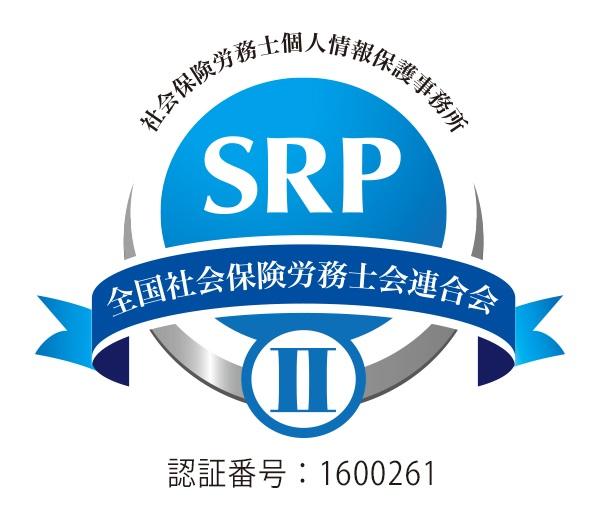 SRPⅡ認証事務所について